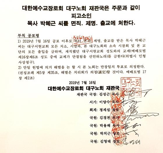 합동 대구노회 박혜근 목사제명.jpg