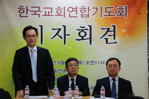 모든 한국교회 모여기도회.jpg