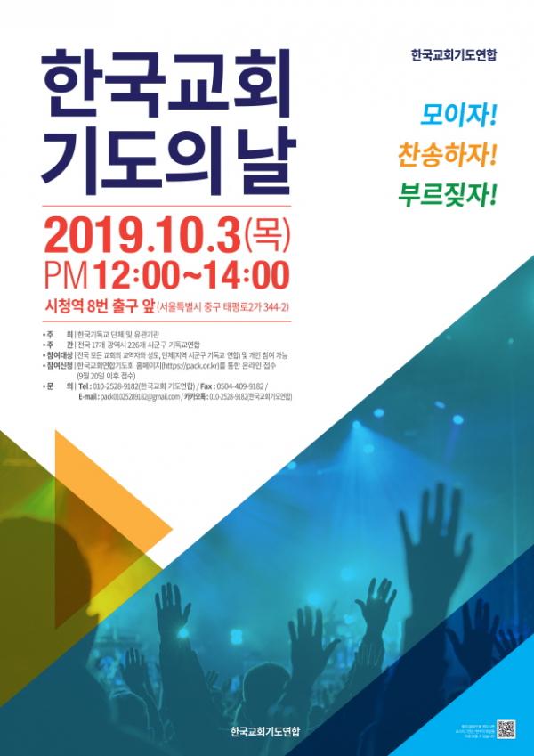 한국교회 기도회날.jpg