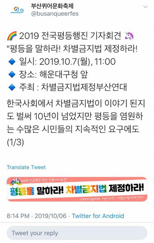 부산 퀴어문화축제 퍼레이드개최논란.jpg