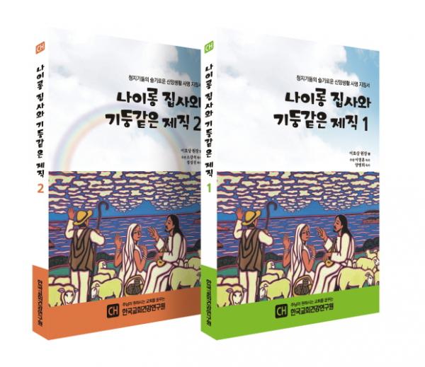 나이롱 집사와 기둥제직.jpg