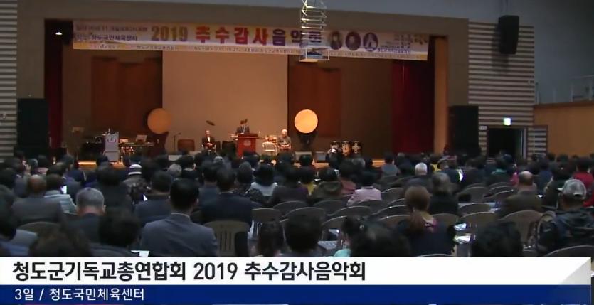 청도군기독교음악회.png