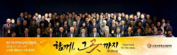 한국세계선교협의회.png