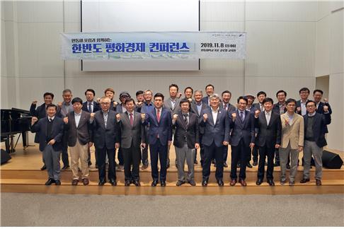 한동대 평화경제 컨퍼런스.jpg