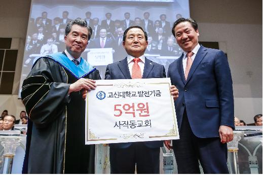 사직동교회 고신대발전기금.png