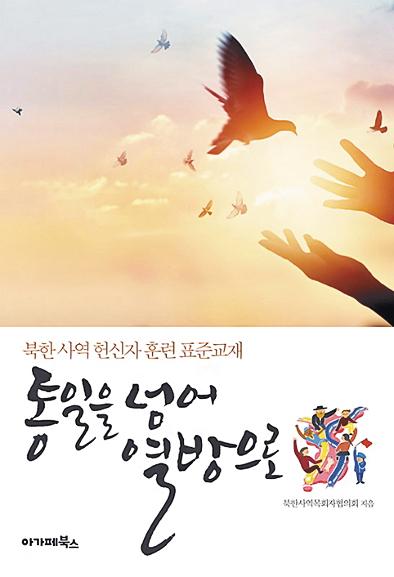 북한통일선교 훈련교재.jpg