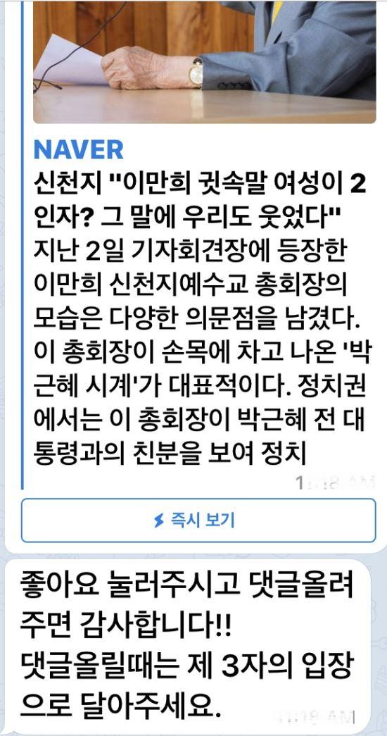 신천지 댓글부대.jpg