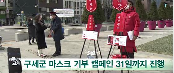 구세군 마스크기부캠페인.png