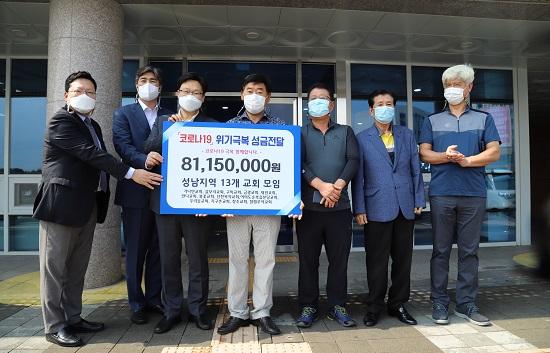 성남지역 기부금.jpg